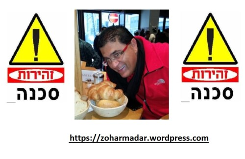Zohar madar